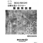 หนังสือ วงจรไฟฟ้า HINO Profia ปี 2007-4 Series700 เครื่องยนต์ E13C, A09C (AO9C) สำหรับเครื่องเซียงกง ภาษาญี่ปุ่น