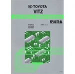 หนังสือ วงจรไฟฟ้า (wiring diagram) รถยนต์ TOYOTA VITZ ปี 2005-02~ (JP)