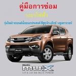 หนังสือ คู่มือซ่อม วงจรไฟฟ้า รถยนต์ All New ISUZU MU-X 1.9 & 3.0 Ddi Blue Power