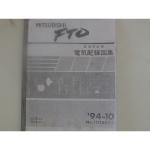 หนังสือ MITSUBISHI FTO WIRING DIAGRAM เครื่องยนต์ 4G93 SOHC,6A12 MIVEC DOHC (94-10)