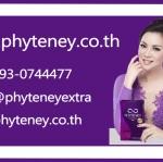 ประกาศจาก phyteney เรื่องตัวแทนจำหน่ายที่บริษัทไม่รับรอง