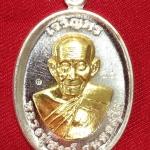 เหรียญเจริญพรเนื้อเงินหน้ากากทองคำ ปี2557 หลวงปู่สงฆ์ วัดบ้านทราย