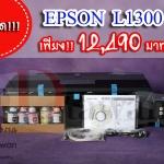 EPSON L1300 ปริ้นเตอร์ ติดแท้งค์ 4สีจากโรงงาน พิมพ์ได้สูงสุดขนาดA3+ ราคาถูกที่สุด !!!