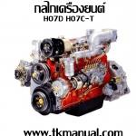 หนังสือ คู่มือซ่อม กลไกเครื่องยนต์ H07D, H07C-T (Turbo)