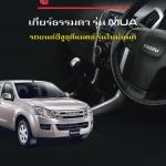 คู่มือซ่อม เกียร์ธรรมดา MUA All New ISUZU D-max 2012 V-Cross (หัวจรวด) ไทย