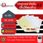 กระดาษอาร์ตมัน 2หน้า 190g (190แกรม) ขนาด A3