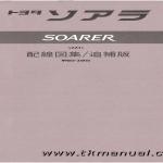 หนังสือ วงจรไฟฟ้า (Wiring Diaram) รถยนต์ TOYOTA SOARER 1JZ-GTE, 2JZ-GE, 1UZ-FE ปี 1994-2000