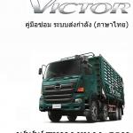 หนังสือ คู่มือซ่อม ระบบส่งกำลัง รถบรรทุก HINO 500 Series (Hino victor 500)