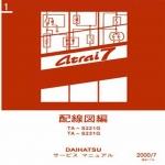 หนังสือวงจรไฟฟ้า WIRING DIAGRAM DAIHATSU ATRAI7 ทั้งคัน โฉมปี '2000- 7 (เครื่องยนต์รุ่น K3-VE) (JP)