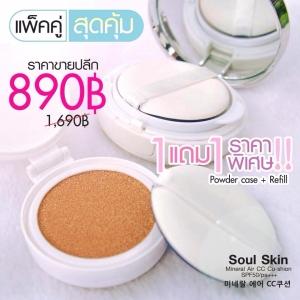 Soul Skin Mineral Air CC Cu-shion : ตลับจริง + รีฟิว