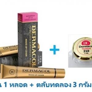 Dermacol 30 กรัม 1 หลอด + ตลับทดลอง 3 กรัม 1 ตลับ (ส่งฟรี EMS)