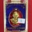 เหรียญอายุยืน ปี2559 เนื้อเงินหน้ากากทองคำลงยาสีแดงหลังยันต์ ติดจีวรเกศา หลวงพ่อฟู วัดบางสมัคร thumbnail 3