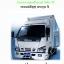 หนังสือ คู่มือซ่อม ระบบควบคุมเครื่องยนต์ วงจรไฟฟ้า รหัสปัญหา DTC รถบรรทุก ISUZU ตระกูล N เครื่องยนต์ 4HK1-TC (TH) thumbnail 1