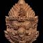 เศียรเทพพญาครุฑเนื้อทองแดง แช่น้ำมนต์ ฝั่งตะกรุดเงิน 5 ดอก thumbnail 1