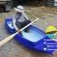 เรืออีแปะพลาสติก หัวตัด ยาว 250 ซม (ส่งทั่วประเทศ) thumbnail 10
