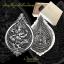 เหรียญพระพิฆเนศสุขสบาย เนื้อเงินรมซาติน (เบอร์ 34) thumbnail 1