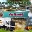 รถรับจ้างในจังหวัดราชบุรี thumbnail 1