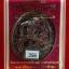 เหรียญหนุมาน ชินบัญชร เนื้อมหาชนวนผิวรุ้ง หลวงพ่อฟู วัดบางสมัคร thumbnail 3