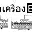 หนังสือ Wiring Diagram รถยนต์ DAIHATSU MOVE GF-L900S, GF-L902S, GF-L910S ทั้งคัน โฉมปี '98 - 10 thumbnail 1