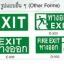 กล่องไฟทางหนีไฟ กล่องไฟทางออก ชนิดกล่องกลาง (Exit Sign Lighting Max Bright C.E.E. Box LED Series) thumbnail 2