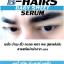เบบี้สวีส บี-แฮร์เซรั่ม / BABY SWEET B-HAIR SERUM thumbnail 47
