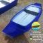 เรืออีแปะพลาสติก หัวตัด ยาว 250 ซม (ส่งทั่วประเทศ) thumbnail 4