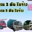 รถเครน 3 ตัน รับจ้าง รถเครน 5 ตัน รับจ้าง เขตธนบุรี thumbnail 1