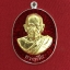 เหรียญอายุยืน ปี2559 เนื้อเงินหน้ากากทองคำลงยาสีแดงหลังยันต์ ติดจีวรเกศา หลวงพ่อฟู วัดบางสมัคร thumbnail 1