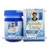 ยาหม่องสมุนไพรวังพรม ยาหม่องสีฟ้า หมอเฉลิมวังพรม (ชนิดเย็น) 50g