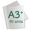 กระดาษอาร์ตด้าน 90 แกรม A3+