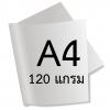 กระดาษอาร์ตมัน 120 แกรม A4