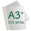 กระดาษอาร์ตมัน 115 แกรม A3+