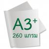 กระดาษอาร์ตการ์ดมัน 2 หน้า 260 แกรม A3+