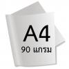 กระดาษอาร์ตด้าน 90 แกรม A4