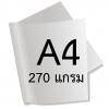 กระดาษอาร์ตการ์ดมัน 270 แกรม A4