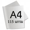 กระดาษอาร์ตมัน 115 แกรม A4