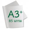 กระดาษอาร์ตด้าน 85 แกรม A3+