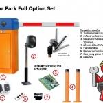 ไม้กั้นรถยนต์ set 3 full option ระบบ easy pass