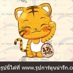 รูปการ์ตูนเสือ น่ารักๆ หยิกแก้ม