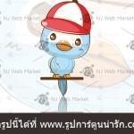รูปการ์ตูนนก BlueBird