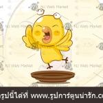 รูปการ์ตูนนก YellowBird