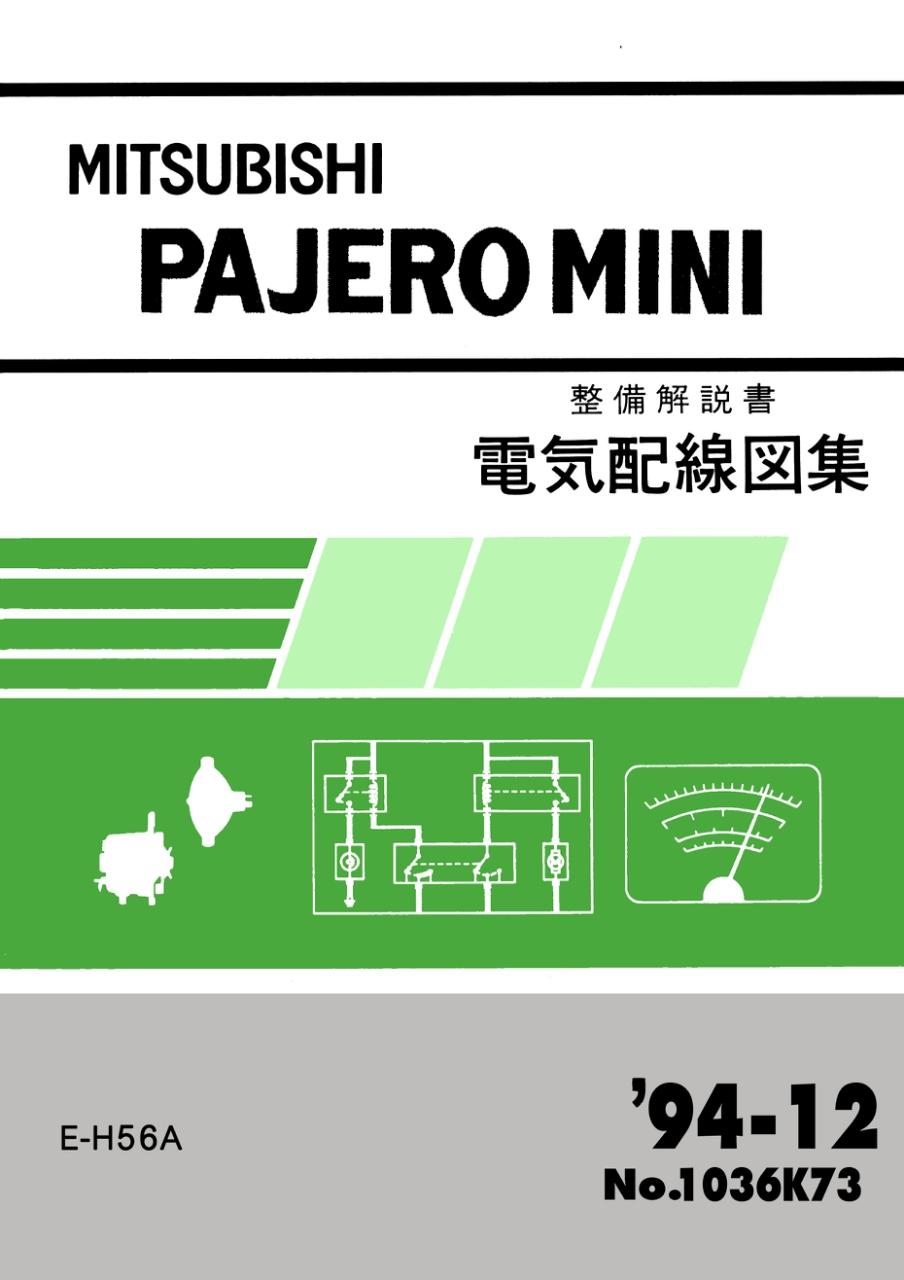 หนังสือ วงจรไฟฟ้า wiring diagram mitsubishi pajero mini เครื่องยนต์  sohc-mpi, dohc-mpi ('94-12) หนังสือ jp