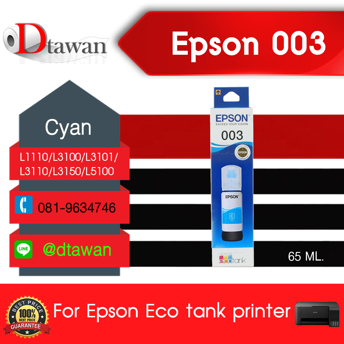 น้ำหมึกเติม EPSON 003 ของแท้ สำหรับ L1100, L3100 L3101, L3110, L3150, L5190  Cyan (สีฟ้า)
