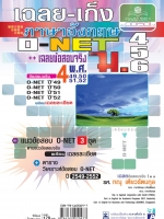 เฉลย - เก็งภาษาอังกฤษ O-Net ม. 4 - 6