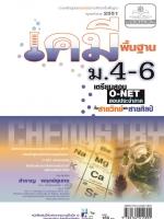 คู่มือเคมี พื้นฐาน ม. 4-6
