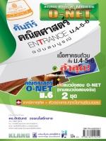 คัมภีร์คณิตศาสตร์ O-NET ม. 4 - 6