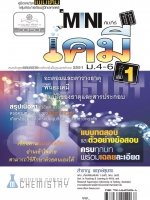 mini คัมภีย์เคมี เพิ่มเติม ม.4-6 เล่ม 1