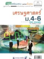คู่มือเตรียมสอบสังคม เศรษฐศาสตร์ ม.4-6
