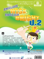 English Wise English Bright ป.2