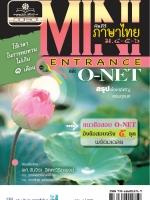 mini คัมภีร์ภาษาไทย O-Net ม. 4 - 6